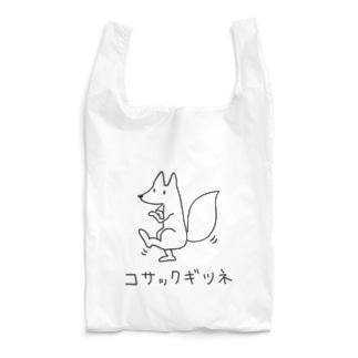 コサックギツネ・ソロ Reusable Bag