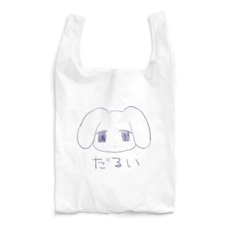 だるい Reusable Bag