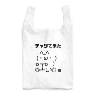 すとろべりーガムFactoryのチャリで来た Reusable Bag