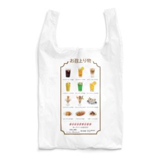お召し上がり物 Reusable Bag