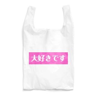 よく使うひとこと日本語!大好きですver. Reusable Bag