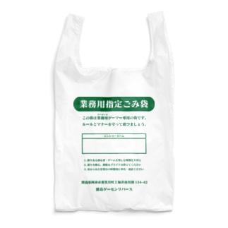 アーケードゲーマー(ゴミ袋) Reusable Bag