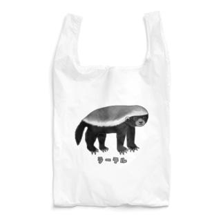 最強動物 ラーテル no.2 Reusable Bag