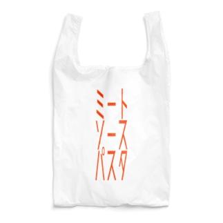 ミートソースパスタが食べたいなあ Reusable Bag