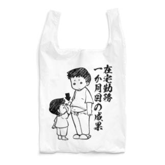 在宅勤務の成果(リモートワーク) Reusable Bag