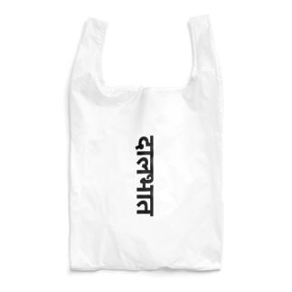 ダルバート Reusable Bag
