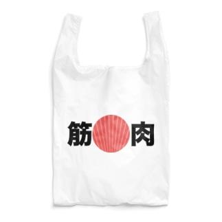 筋肉 Reusable Bag