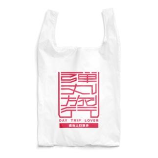 弾丸旅行 Reusable Bag