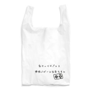 若さってすげぇよ Reusable Bag