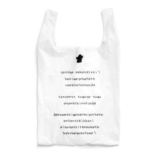 ハニワからの手紙 Reusable Bag