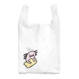 おはようウーパー Reusable Bag