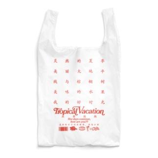 【漢字】熱帯休暇【中国語】 Reusable Bag