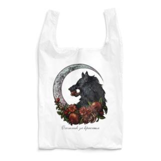 紅食む黒狼(カラー) Reusable Bag