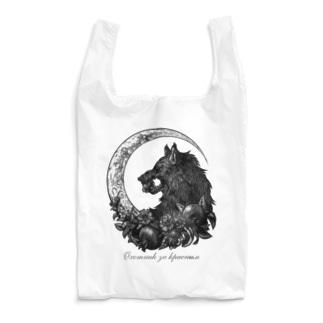紅食む黒狼(モノクロ) Reusable Bag