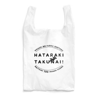 働きたくない!非課税で毎月100万円欲しい! Reusable Bag
