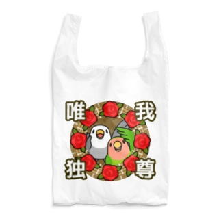 唯我独尊コザクラインコ【まめるりはことり】 Reusable Bag