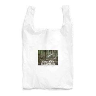 昔の山仕事! Reusable Bag