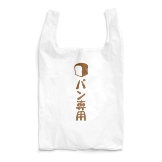 パン専用 Reusable Bag
