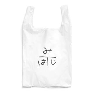 みはじ。 Reusable Bag