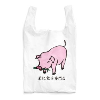 菜記餃子 可愛いブタさん Reusable Bag