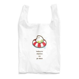 夏を満喫するミジンコの休日 Reusable Bag