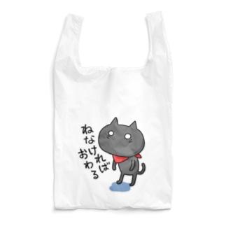 ねなければおわる Reusable Bag