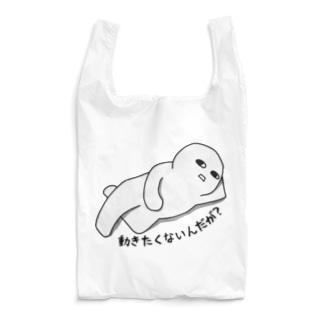 動きたくないんだが? Reusable Bag