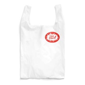 これはナムい! Reusable Bag