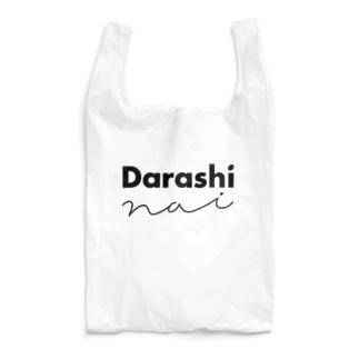 Darashinai/娘・息子をディスりたい Reusable Bag