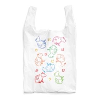 カラフルカピバラ Reusable Bag