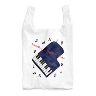 ピアノの正式名称は長〜い Reusable Bag