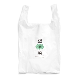 空心菜★ほっこり! Reusable Bag