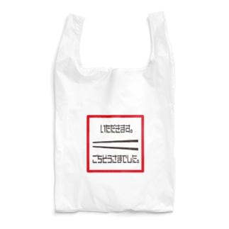 いただきます★ごちそうさまでした🎵 Reusable Bag