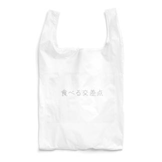 食べる交差点 Reusable Bag