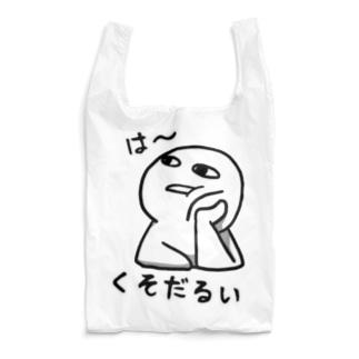 は~くそだるい Reusable Bag