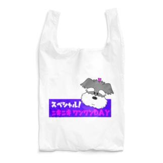 ごんたんニキニキワンワンDAY Reusable Bag