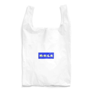 鯨飲馬食(色違い) Reusable Bag