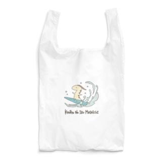 恐竜のいる毎日(波乗り) Reusable Bag