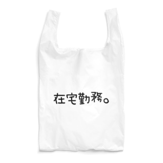 在宅勤務。 Reusable Bag