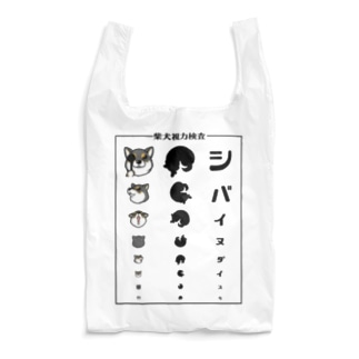 柴犬視力検査(枠あり・黒柴) Reusable Bag