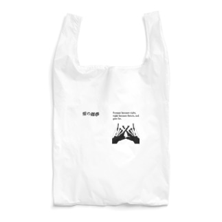 山口 むつおの嘘の雑学「夏が終わる理由」 Reusable Bag