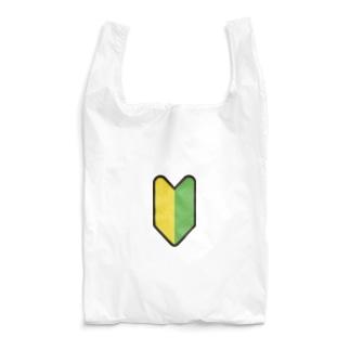 ずぶの初心者 Reusable Bag
