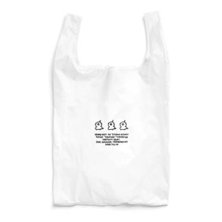 オカメインコはかわいいトリオ Reusable Bag