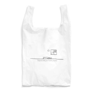何もしたくない Reusable Bag