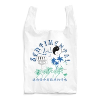onigiri-dayoの🌴センチメンタル🌴 Reusable Bag