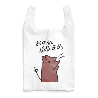 おのれ低気圧め Reusable Bag
