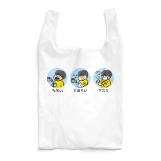 うがい、てあらい、マスクしよう(文字あり) Reusable Bag
