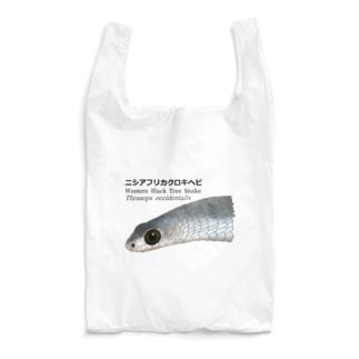 ニシアフリカクロキヘビ(淡色用) Reusable Bag