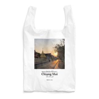 チェンマイの夕陽 Reusable Bag