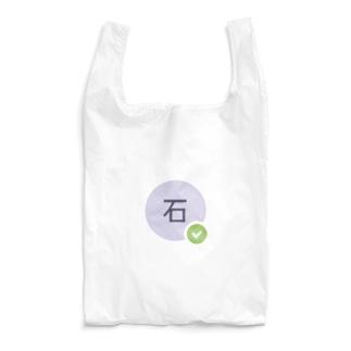 テレワーク・石 Reusable Bag
